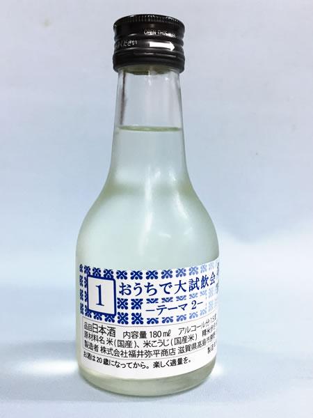 萩乃露 おうちで大試飲会~テーマ2 -1