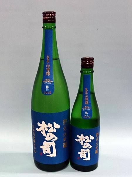 松の司  純米大吟醸 竜王産山田錦 林