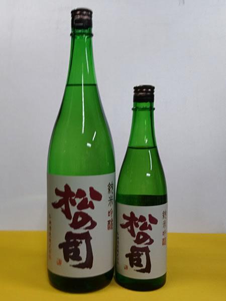 松の司 純米吟醸