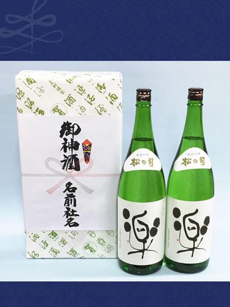 御神酒 松の司 純米吟醸 楽 1800ml 2本セット 日本酒