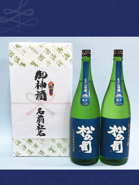 御神酒 松の司 純米大吟醸  竜王山田錦 ブルー 1800ml 日本酒