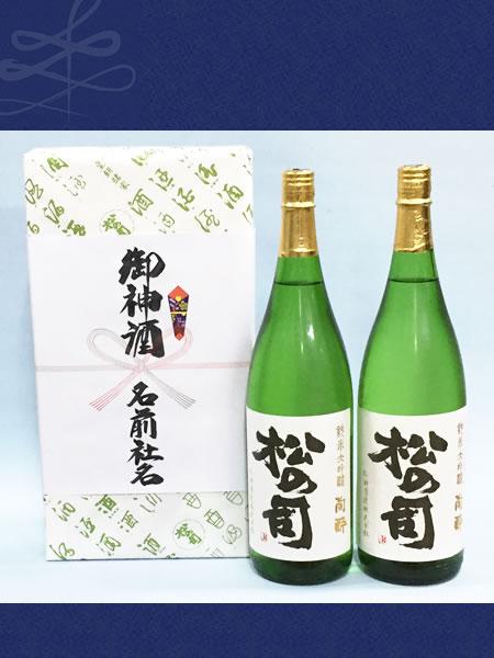 御神酒 松の司 純米大吟醸 陶酔 1800ml 2本セット 日本酒