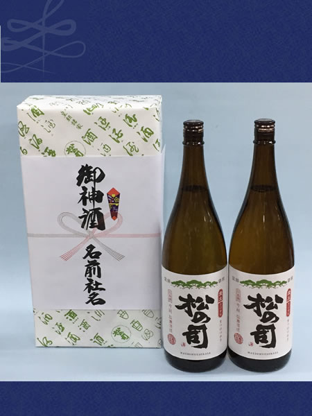 御神酒 松の司 産土  1800ml 2本セット 日本酒