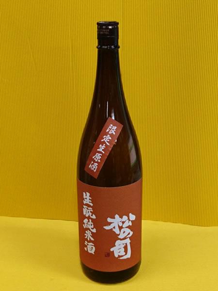 松の司 きもと純米酒  生原酒 1800ml
