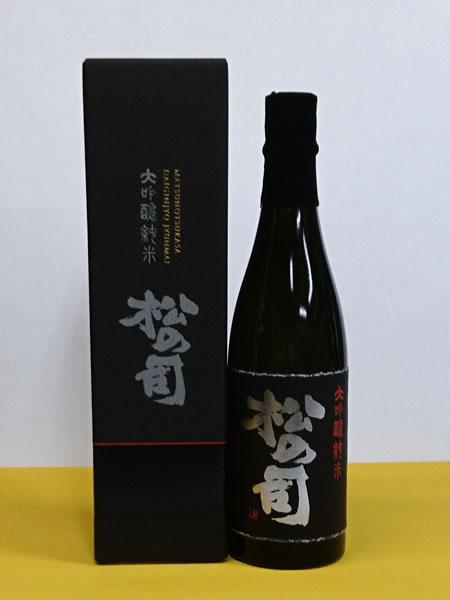 松の司 黒