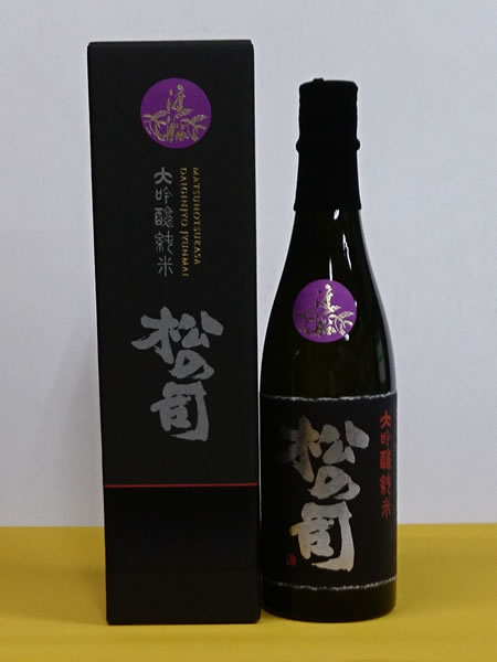 松の司 黒 スペシャル