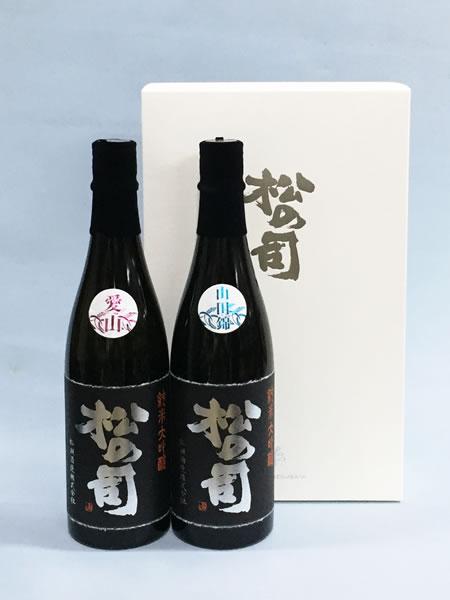 松の司 黒 大吟醸純米 愛山と山田錦