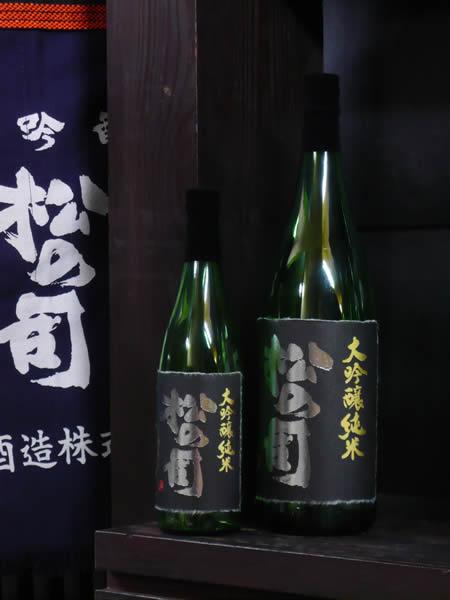 松の司 純米大吟醸 黒