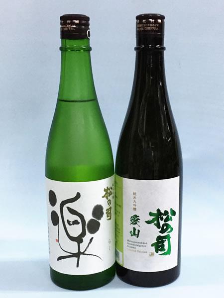 松の司愛山純米大吟醸と純米吟醸楽 720mlのセット