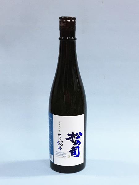 松の司 純米大吟醸 仕込58号 720ml