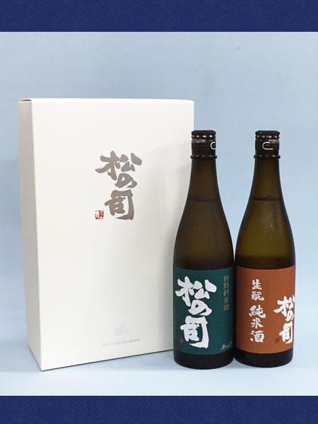 松の司ギフトセット専用ギフトボックス  生もと純米酒と特別純米酒