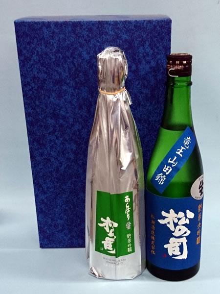 松の司ギフトセット 純米大吟醸 竜王産山田錦 生と純米吟醸 あらばしり 生