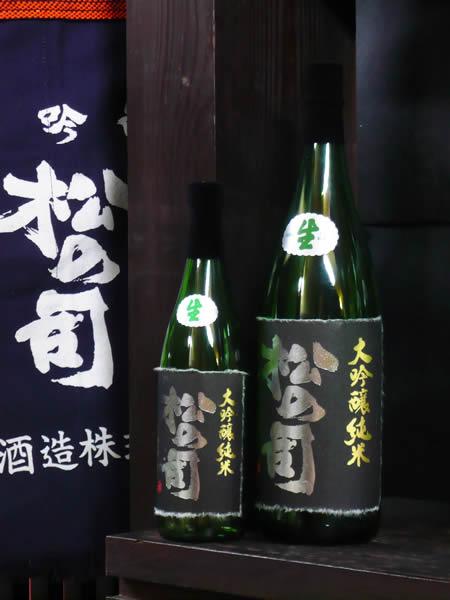 松の司 黒 純米大吟醸 生