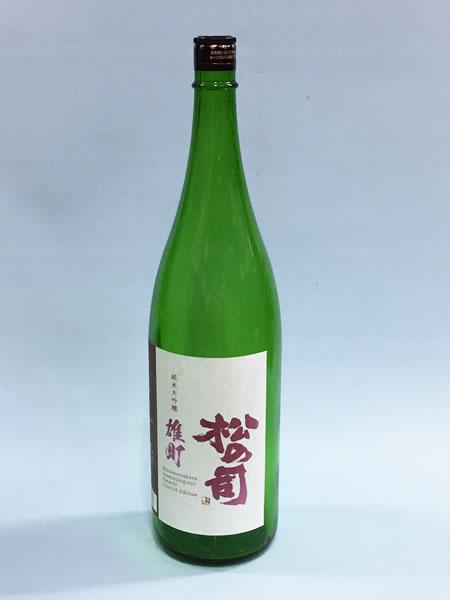 松の司 純米大吟醸 雄町