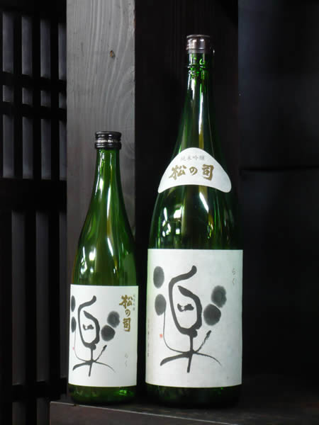松の司楽純米吟醸