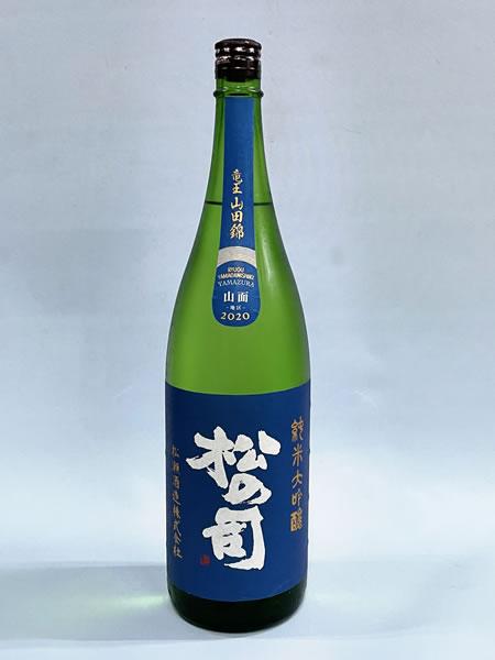松の司 純米大吟醸 竜王産山田錦 1800ml 山面地区