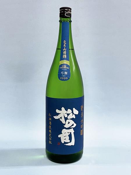 松の司 純米大吟醸 竜王産山田錦 1800ml 弓削地区