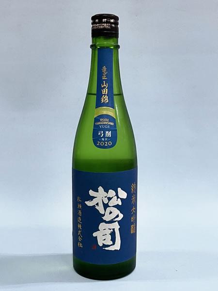 松の司 純米大吟醸 竜王産山田錦 720ml 弓削地区