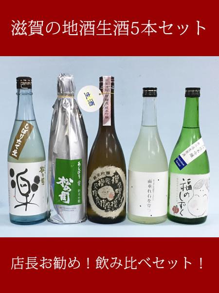 滋賀県の日本酒 地酒生酒飲み比べセット