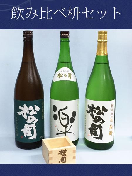 松の司 飲み比べ セット 1800ml 3本と一升枡のセット