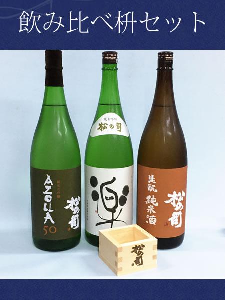 松の司 飲み比べ セット 1800ml 3本とヒノキ枡のセット