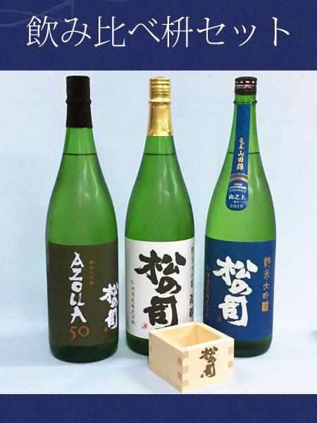 松の司 飲み比べ セット 1800ml 3本と桧枡のセット