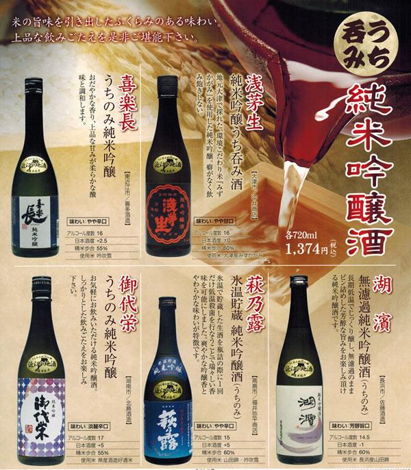 うち呑み純米吟醸酒5本セット