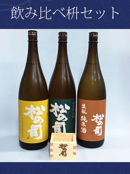 松の司 飲み比べ セット 720ml 3本と一升枡のセット