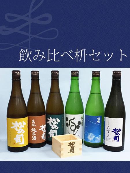 松の司 飲み比べ 枡(ます)セット720ml 6本