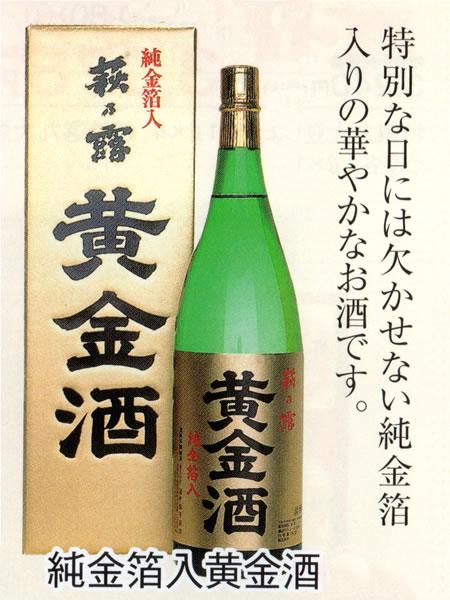 萩乃露 純金箔入 黄金酒 1800ml