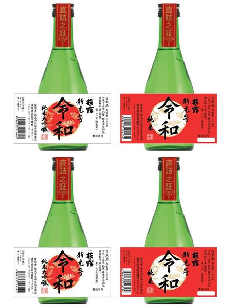 萩乃露 令和 純米大吟醸と純米の4本セット