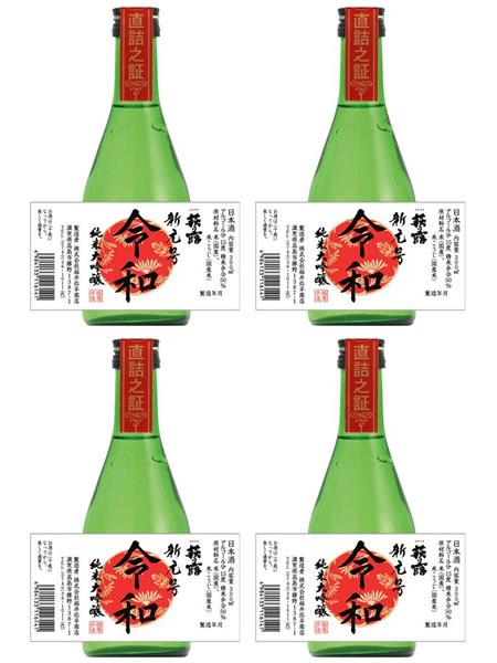 萩乃露 令和 純米大吟醸4本セット