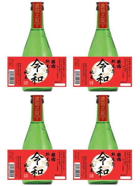 萩乃露 令和 純米の4本セット