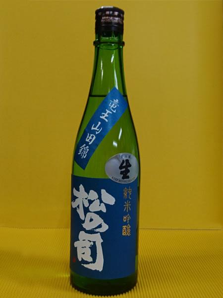 松の司 純米吟醸 竜王産山田錦 生720