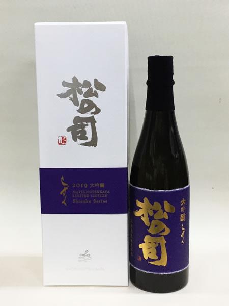 松の司  しずく 2019 大吟醸  720ml