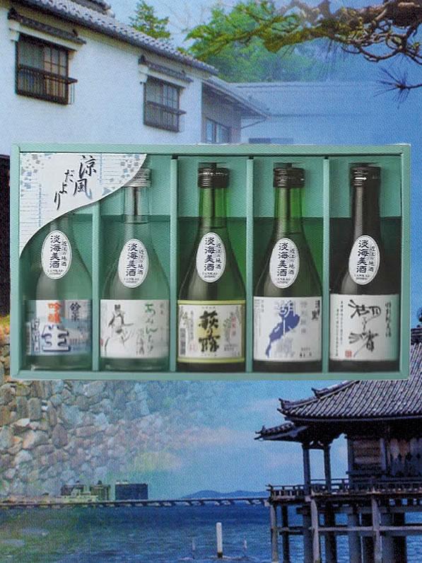 淡海美酒 飲みくらべ5本詰セット お中元