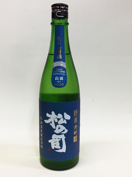 純米大吟醸 竜王山田錦 松の司  720ml 山面