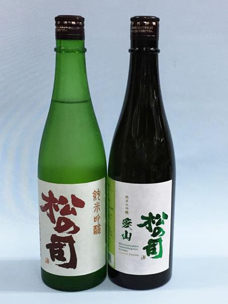 松の司愛山純米大吟醸と純米吟醸720mlのセット