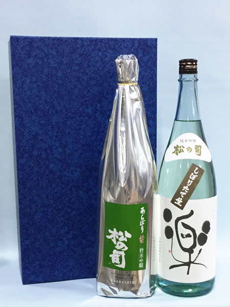 松の司ギフトセット 純米吟醸 楽しぼりたて 生と純米吟醸 あらばしり 生
