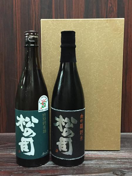 松の司ギフトセット 特別純米酒 と大吟醸純米 黒