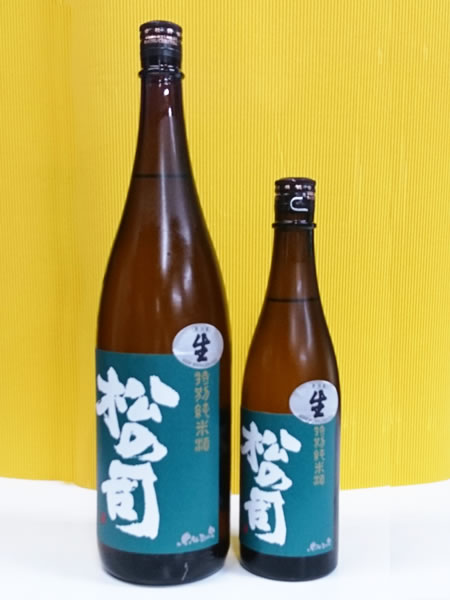 松の司 特別純米酒 生