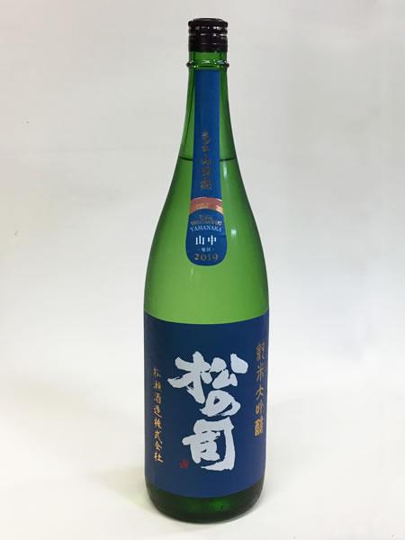 松の司 純米大吟醸  竜王山田錦 1800ml 山中