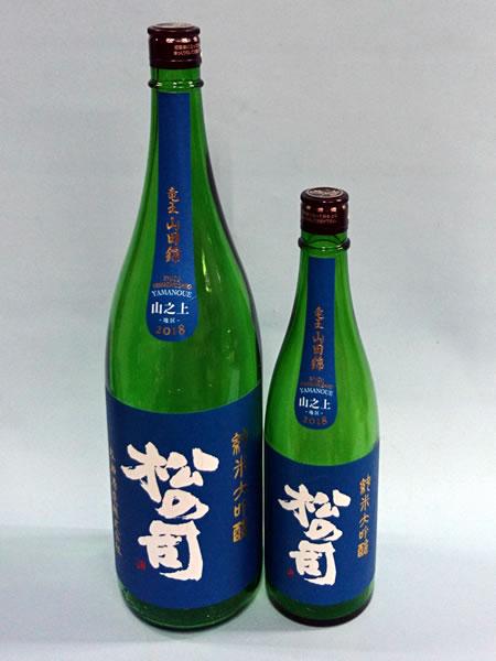 松の司  純米大吟醸 竜王産山田錦 山之上