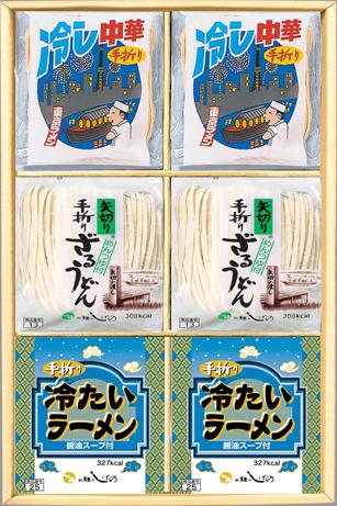 手折りめん3種 18入・各6個(冷やし中華・ざるうどん・冷たいラーメン)