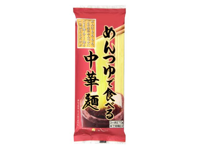 めんつゆで食べる中華麺20入 (1袋 270g) ダンボール