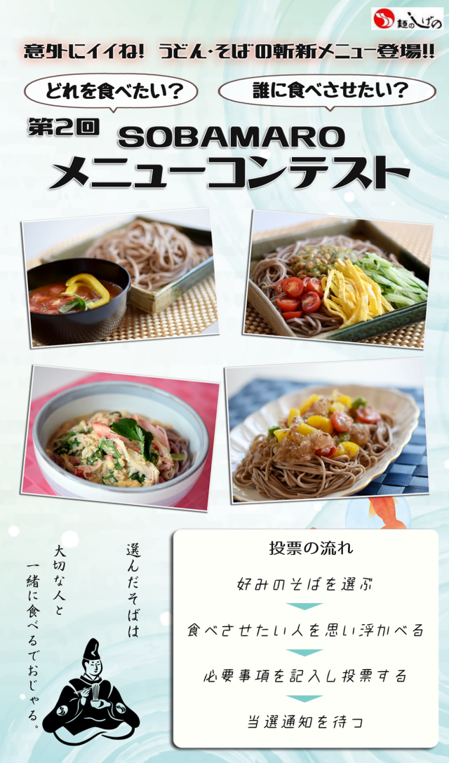 そばまろメニューコンテスト 茂野製麺
