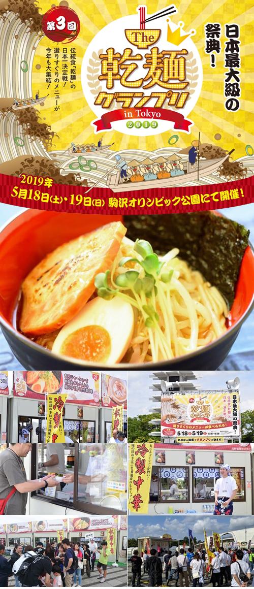 茂野製麺は2019年5月18日~19日の乾麺グランプリに参加しました