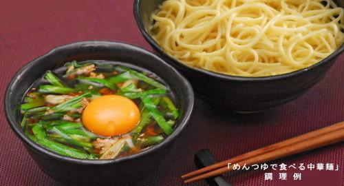 茂野製麺 めんつゆで食べる中華めん