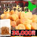 北海道宗谷郡 猿払産 干し貝柱 1kg