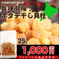 【DM便送料無料!】北海道宗谷郡 猿払産 干し貝柱 25g